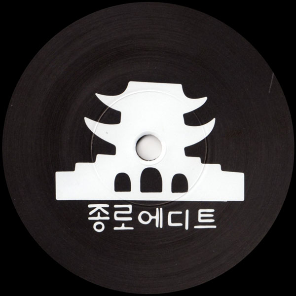 various-artists-drifter-dark-alley-jongno-kat-records-cover