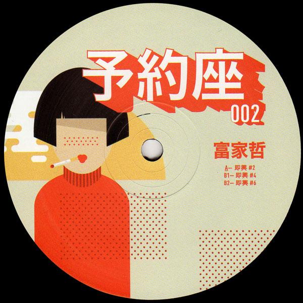 satoshi-tomiie-yoyakuza002-yoyakuza-cover