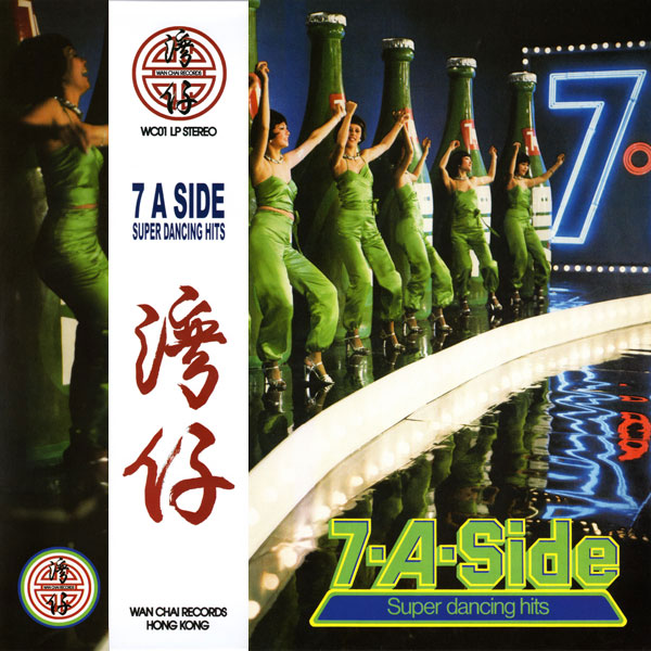 7-a-side-washing-machine-lp-wan-chai-records-cover