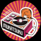 poets-of-rhythm-wallace-broth-funk-monsters-volume-one-the-mukatsuku-cover