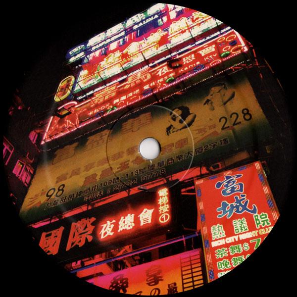 dj-octopus-hong-kong-ep-hot-haus-cover