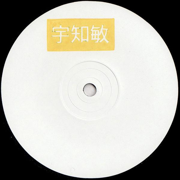 uchitoshi-saibansho-no-label-cover