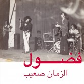 fadoul-al-zman-saib-lp-habibi-funk-cover