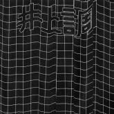 inoue-shirabe-achromatic-illusion-ep-antinote-cover