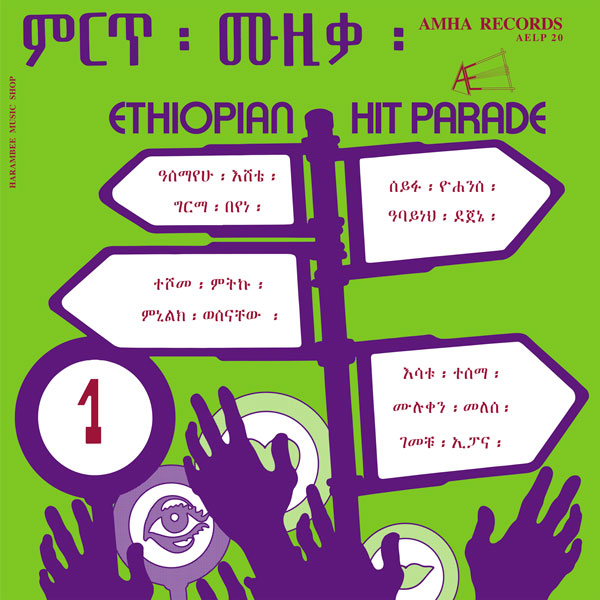 various-artists-ethiopian-hit-parade-vol1-heavenly-sweetness-cover