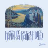 u-haven-in-a-heartfelt-world-phantasy-sound-cover