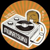 various-artists-afro-funk-gems-volume-five-mukatsuku-cover