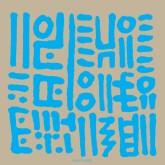 hunee-hunch-music-cd-rush-hour-cover