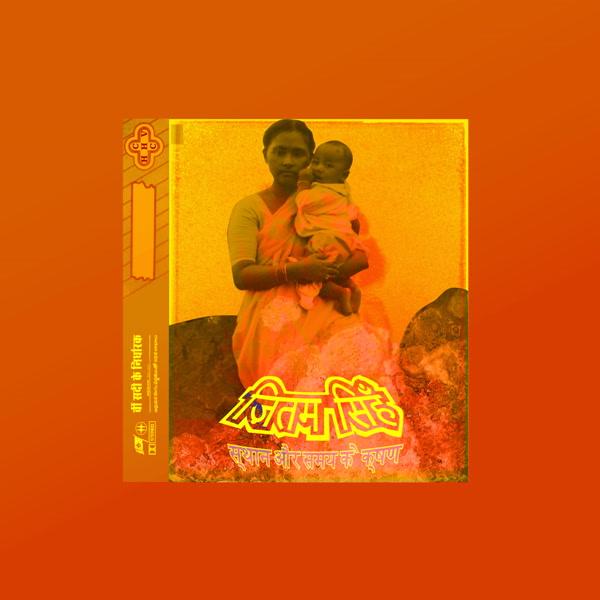 jitwam-jitwam-lp-cosmic-compositions-hhv-cover