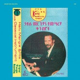 hailu-mergia-his-classical-shemonmuanaye-cd-awesome-tapes-from-africa-cover