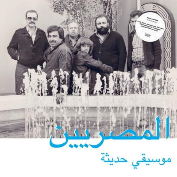 al-massrieen-modern-music-lp-habibi-funk-cover