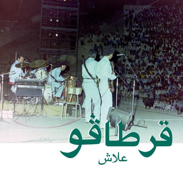 carthago-alech-habibi-funk-cover