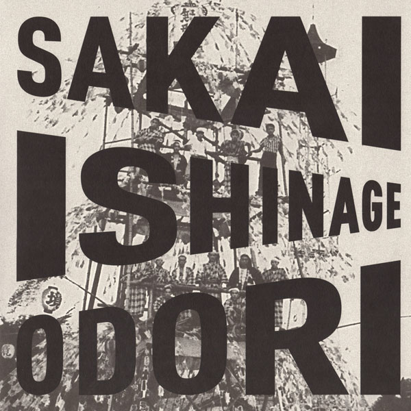 the-sakai-ishinage-odori-preserv-sakai-ishinage-odori-lp-em-records-cover