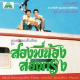 suthep-daoduangmai-band-come-my-brother-lets-go-to-the-em-records-cover