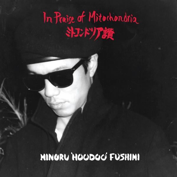 minoru-hoodoo-fushimi-in-praise-of-mitochondria-left-ear-records-cover