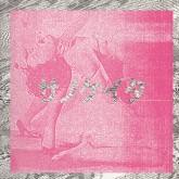 keita-sano-keita-sano-ep-discos-capablanca-cover
