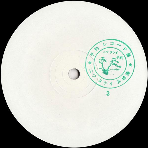 niwa-tatsui-green-river-no-label-cover