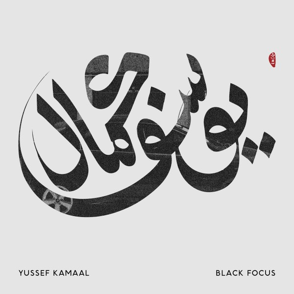 yussef-kamaal-black-focus-lp-brownswood-recordings-cover