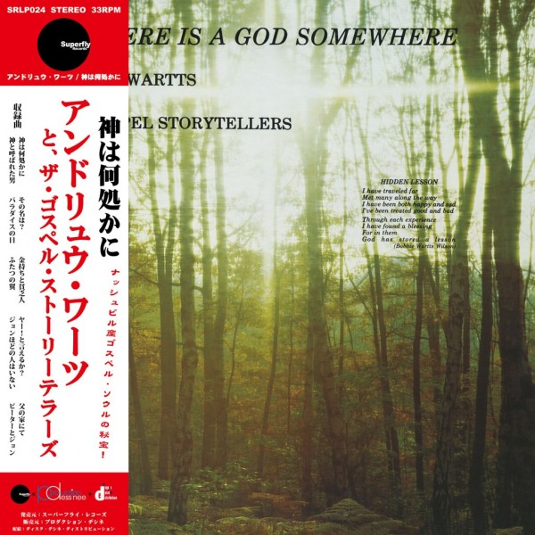 andrew-wartts-and-the-gospel-there-is-a-god-somewhere-lp-superfly-records-cover