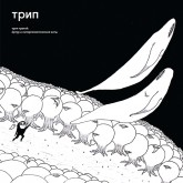 bjarki-arthur-and-intergalactic-whales-trip-cover