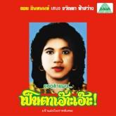 khwanta-fasawang-lam-phaen-motorsai-tham-saep-em-records-cover